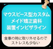 マウスピース型矯正歯科治療(インビザライン)